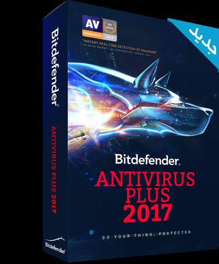 آنتی ویروس بیت دیفندر آنتی ویروس پلاس 2016