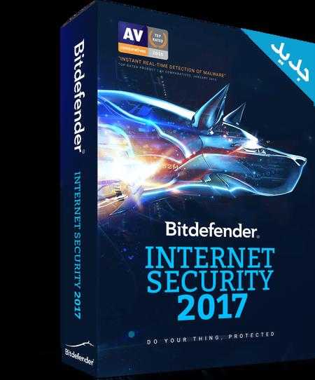 آنتی ویروس بیت دیفندر اینترنت سکیوریتی 2017